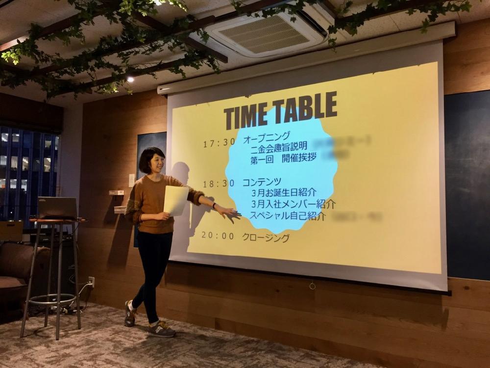 二金会のイベントタイムテーブル