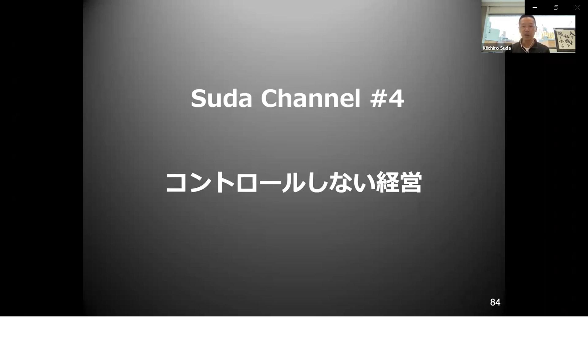 コントロールできないのであれば、コントロールしないと宣言すべきだ」と考えることにしました Suda Channelレポート「コントロールしない経営」
