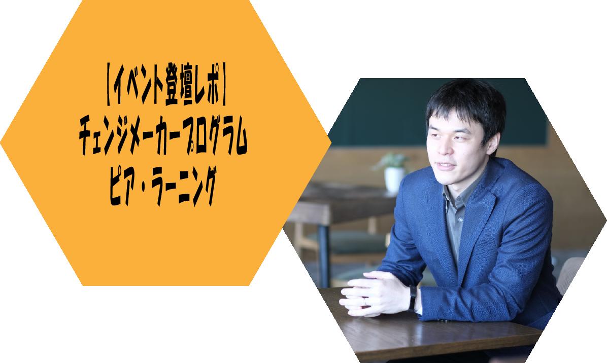 【イベント登壇レポ】6/10チェンジメーカープログラムピア・ラーニング