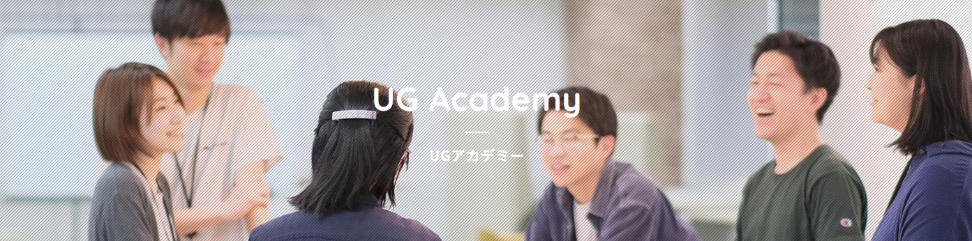 「UGアカデミー」WEBサイト公開!制作チームに聞きました。