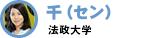 千(セン)
