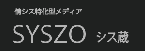 "SYSZOへのリンク"" border="