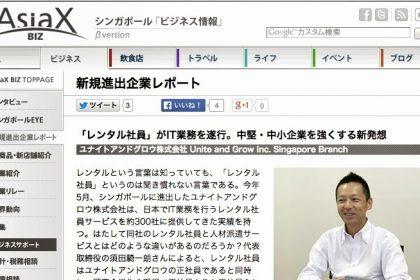 シンガポールの日本語新聞AsiaXに当社が取り上げられました